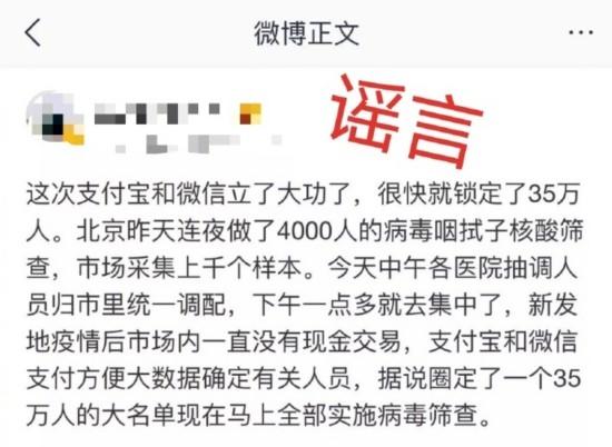 这些关于北京市新冠肺炎疫情的谣言不要信!